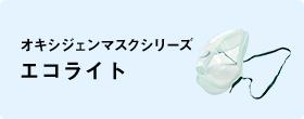 オキシジェンマスクシリーズ エコライト