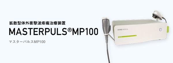 拡散型体外衝撃波疼痛治療装置MASTERPULS® MP100 マスターパルスMP100
